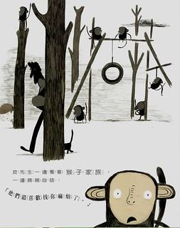 20130824-動物園風波2-1