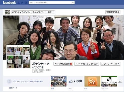 Facebook2000いいね20150115