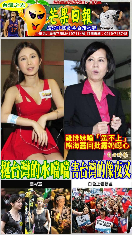 140506芒果日報--台灣之光--挺台灣的水噹噹,挺中國的像夜叉
