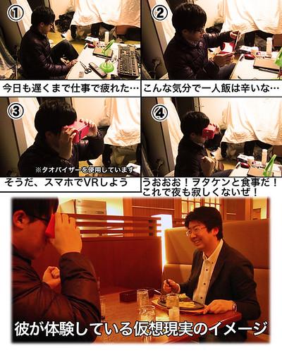 ヲタケンとサシ飲みをするVRコンテンツ , 疲れた貴方を、元気にします。 ・ヲタケンに壁ドンされるVRコンテンツ , 最後に、キスします。