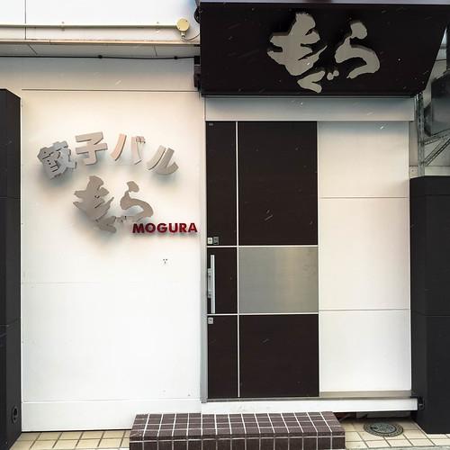Gyoza Bar MOGURA. Koriyama.