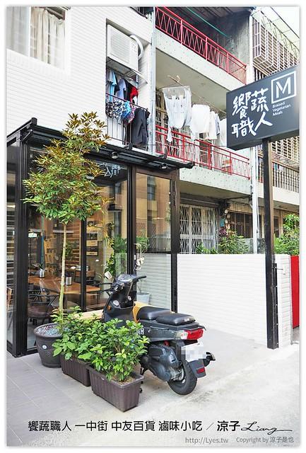 饗蔬職人 一中街 中友百貨 滷味小吃 - 涼子是也 blog