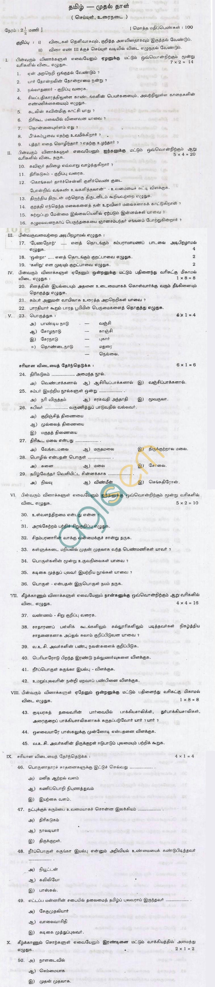 TN Board Matriculation Tamil Question Papers June 2011
