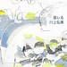 A book cover design proposal : Oboreru / Hiromi Kawakami by mayakonakamura