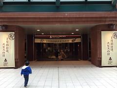 エビスビール記念館で二月のビアカクテル (2014/2)