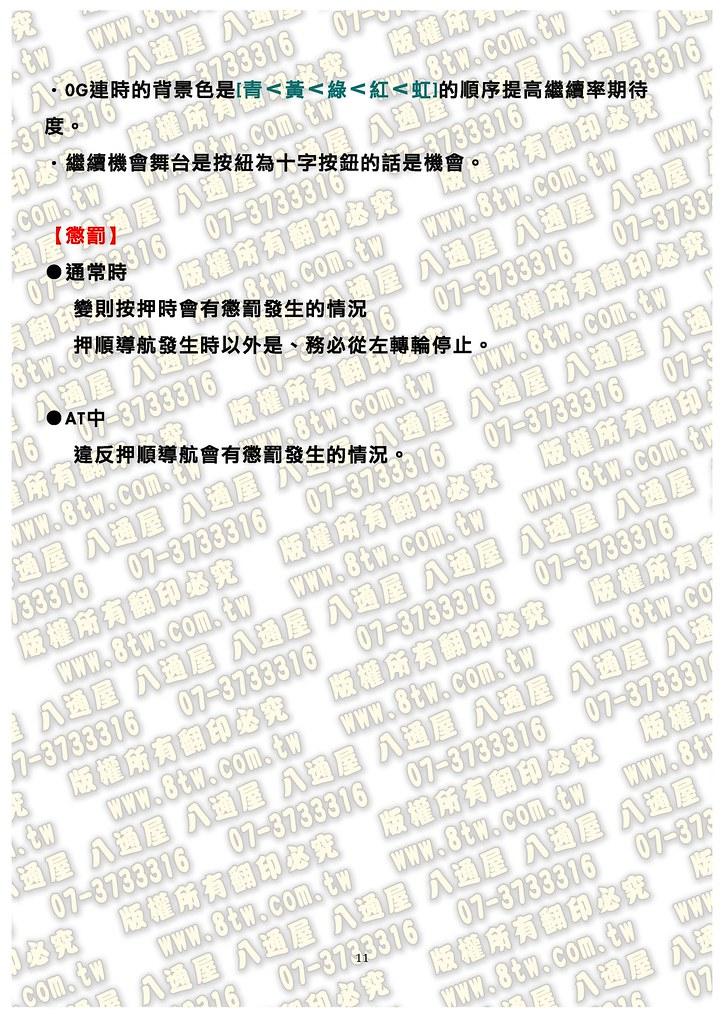 S0151 ZEGAPAIN是我痛中文版攻略_Page_12