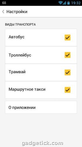 Яндекс.Транспорт Автобусы