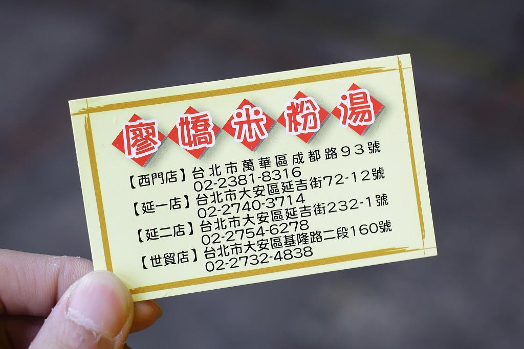 20140105萬華-廖嬌魯肉飯、米粉湯 (12)