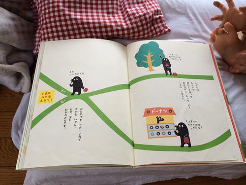 コンガラガッチ絵本