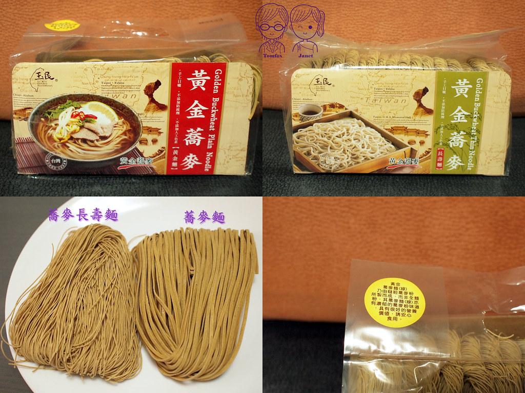 22 黃金蕎麥麵&黃金蕎麥長壽麵