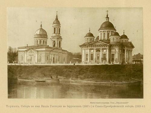 Торжокъ. Два собора