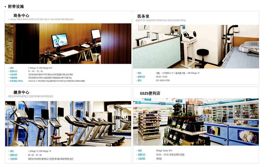 【京畿道-滑雪場渡假村】 昆池岩 Konjiam Resort 韓國LG集團 來去住滑雪場一晚吧!首爾近郊、 附交通方式 @GINA環球旅行生活 不會韓文也可以去韓國 🇹🇼