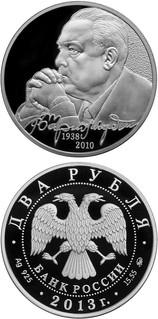 Russia Chernomyrdin coin
