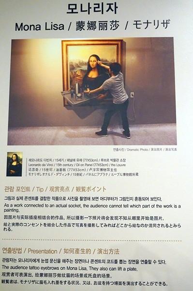 Alive Museum Jeju Island - rebeccasawblog-010