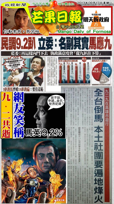 130917芒果日報--政經新聞--滿意度繼續破底,網友笑九二共逝