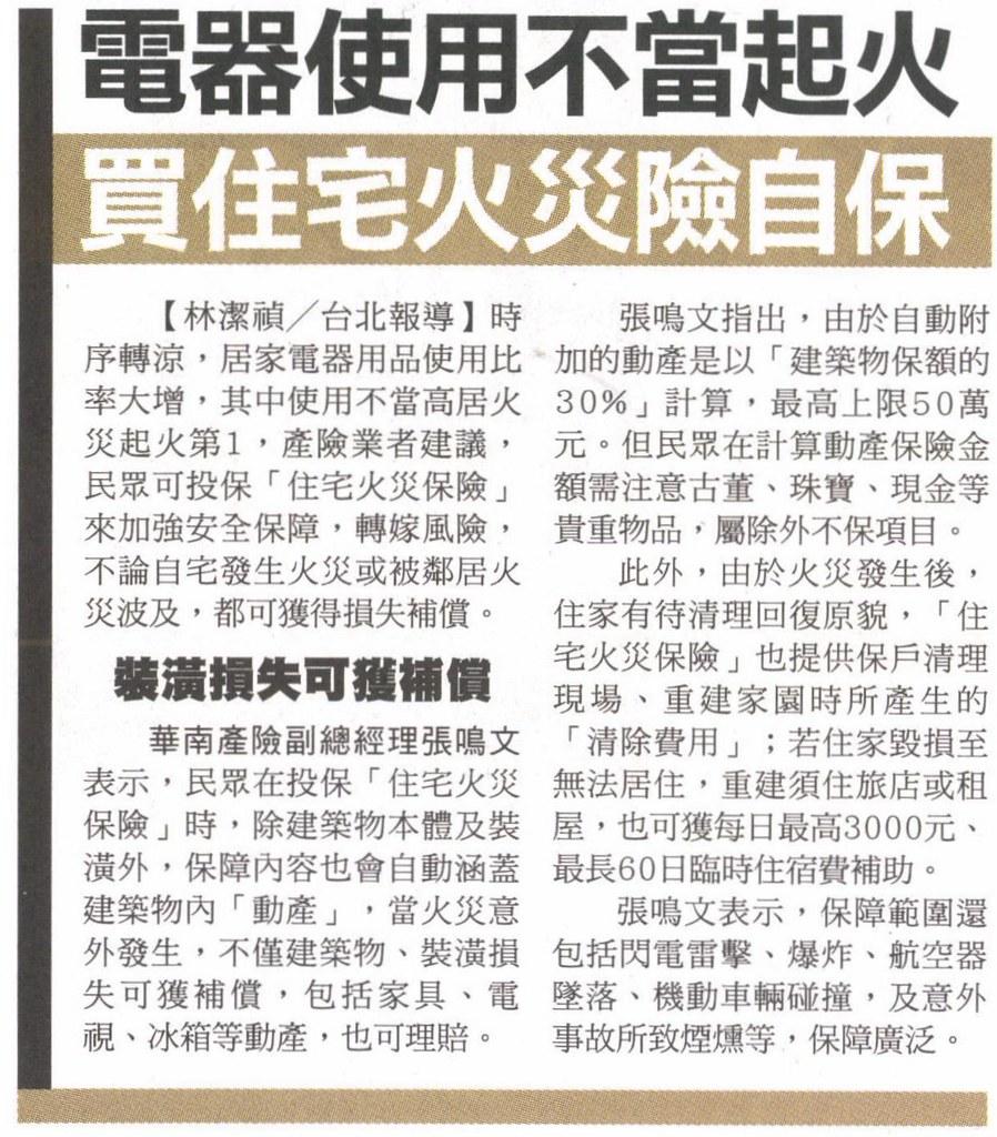 20131207[蘋果日報]電器使用不當起火 買住宅火災險自保