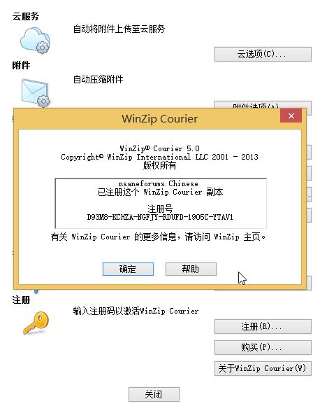 WinZip Courier 5.0