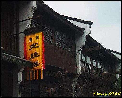 杭州 吳山天風景區 (清河坊) - 008