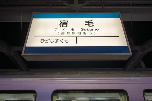 2014 四国 夜 宿毛市 宿毛駅 旅行 高知県 日本 japan travel kochi nikond600 station zf2 distagont225 carlzeiss