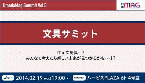 2月19日(水)梅田MAGサミット「文具サミット」にゲスト登壇します!