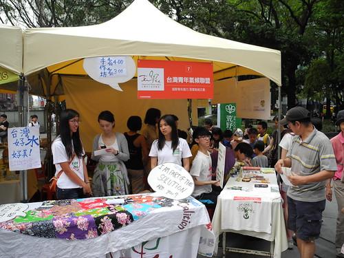 台灣青年氣候聯盟