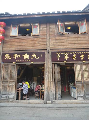 Fujian-Fuzhou-Rue pietonne (11)