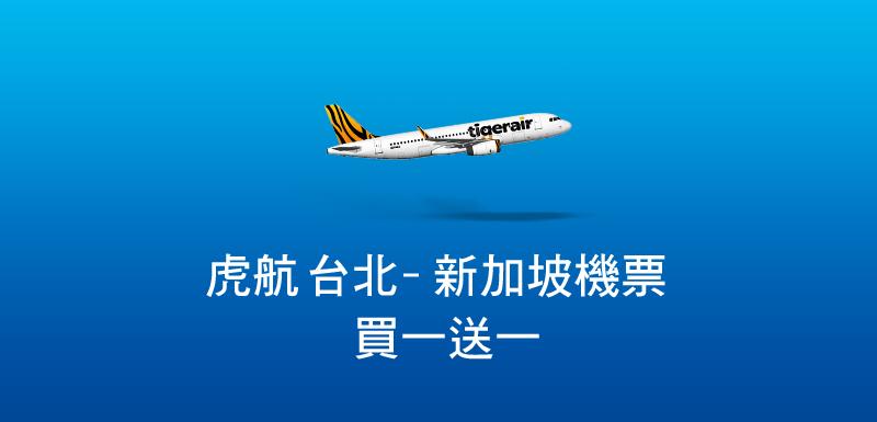 虎航新加坡飛行紀錄