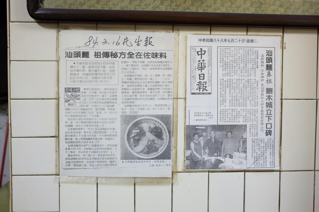 20150113-1台南-劉家汕頭麵 (5)