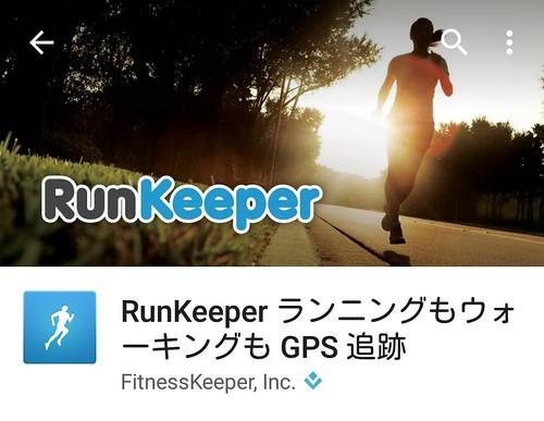 RunKeeper Title