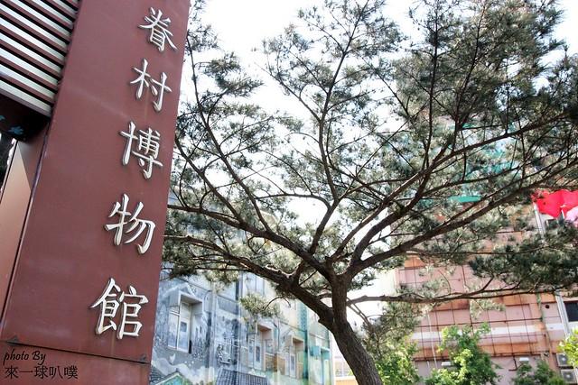 新竹-眷村博館91