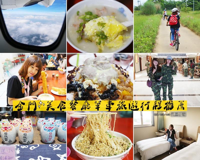 金門 小可 【立榮假期】低碳輕旅行●幸福金門尋城趣3天