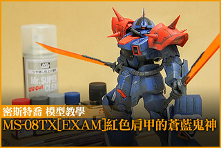 MS-08TX [EXAM] 紅色肩甲的蒼藍鬼神