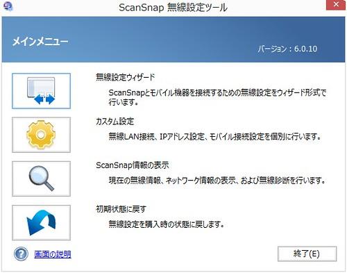 ScanSnap iX500_049