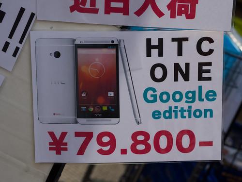 「HTC ONE Google Edition ¥79,800」ジャングル 秋葉原3号店