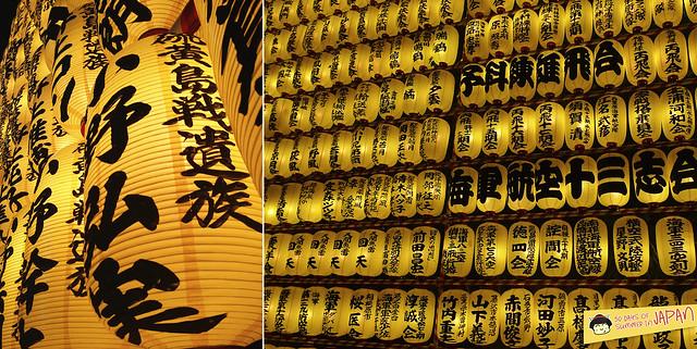 Mitama Matsuri 2013 - summer festival in Tokyo - lanterns lights