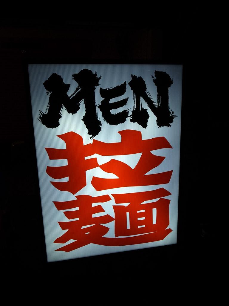 MEN 拉麵