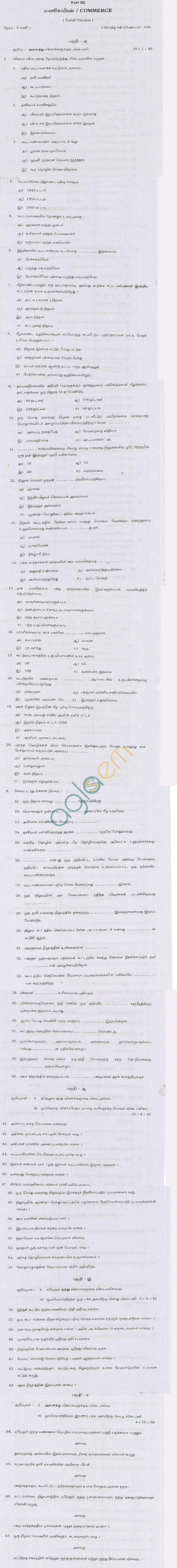 TN Board Higher Secondary (Plus 2)CommerceQuestion PapersSeptember 2011