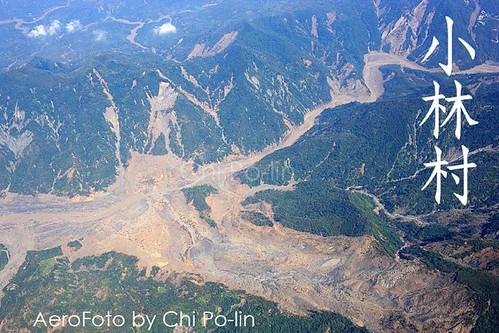 88風災後的小林村 (攝影:齊柏林)