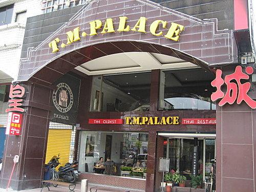 皇城泰緬餐廳