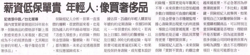 20131202[工商時報]薪資低保單貴 年輕人:像買奢侈品