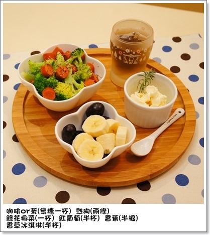 榮總三日減肥餐食譜 (8)