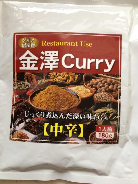 グルメ倶楽部 金澤Curry
