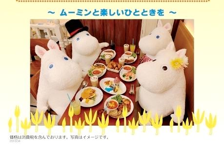 東京天空樹嚕嚕米餐廳08