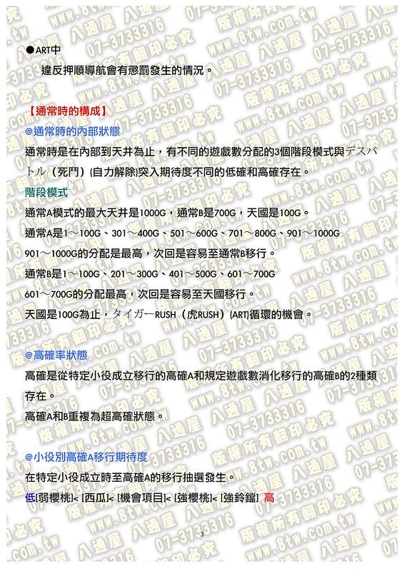 S0173虎面人S 中文版攻略 _Page_04
