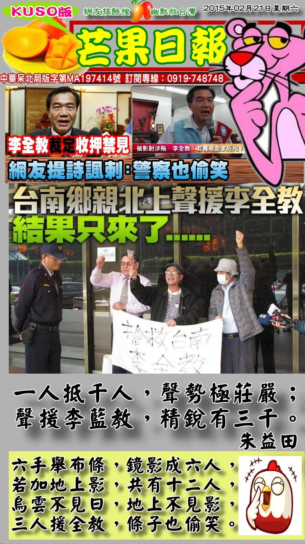 150221芒果日報--惡搞貼圖--藍教聲援李全教,牽軍萬馬來三人