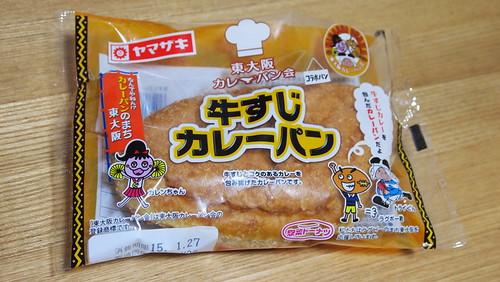 東大阪カレーパン会の「牛すじカレーパン」no.01