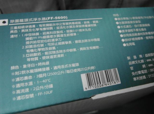 除菌龍頭淨水器 FF-5600(可生飲)@ALYA歐漾龍頭式淨水器