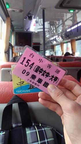 台中154路乘車證