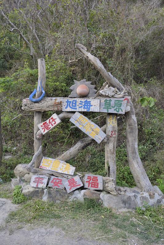 旭海村標誌