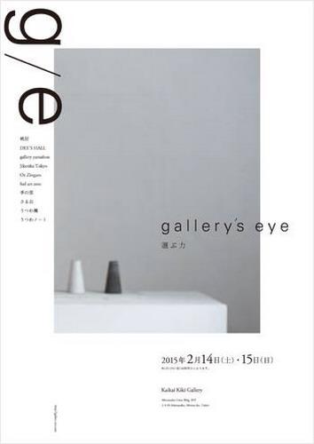 ■gallery´s  eye - 選ぶ力■